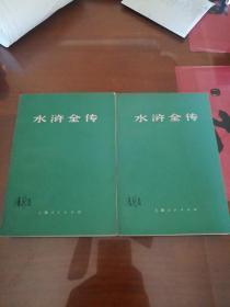 水浒全传(中下)75年1版1印
