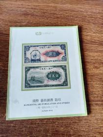 文津阁拍卖:钱币、艺术图书、杂项