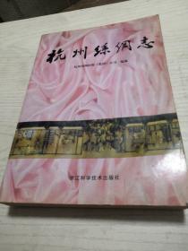 杭州丝绸志
