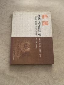 韩国现代文学作品选/21世纪韩国语专业系列教材