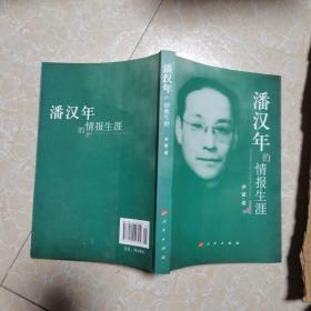 潘汉年的情报生涯