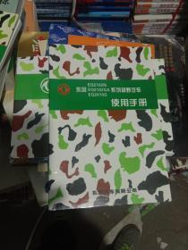 东风EQ2102N. EQ2102GA EQ2070G系列越野汽车使用手册