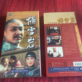 胡雪岩 23集电视剧   8碟精装DVD