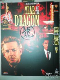 龙年 (尊龙) 绝版DVD-9