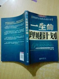 一生的理财计划:一本专为中国家庭定制的理财工具书(有少量划线)