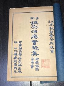 民国医书《针灸治疗实验集》(第一期)