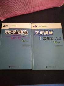 BSK大学英语四六级冲刺系列:无语法阅读(4级)十万用模板写作文(六级)2册合售