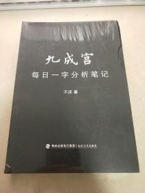 九成宫每日一字分析笔记