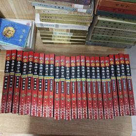 《枭雄百传(全24卷)》O2