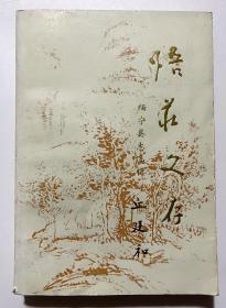 悟庄文存 (缅宁县志选辑)