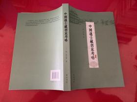 中国进士藏书家考略(2017年1版1印)