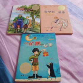 国际大奖小说《外公是颗樱桃树》《雷梦拉与爸爸》《企鹅的故事》3本