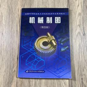 机械制图(第四版)——全国中等职业技术学校通用教材