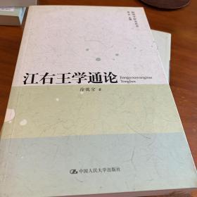 江右王学通论