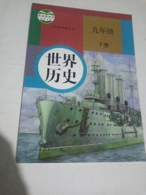 世界历史   九年级 下册