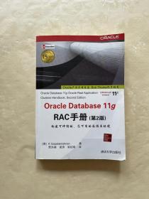 Oracle Database 11g RAC手册