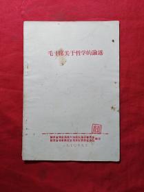 毛主席关于哲学的论述(文革)