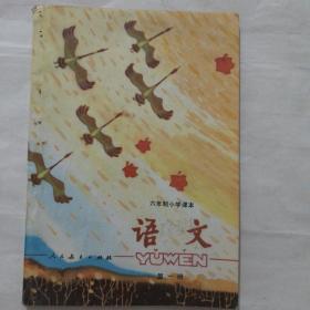 六年制小学课本 语文第一册 (2)