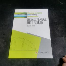 温室工程规划、设计与建设