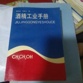 酒精工业手册