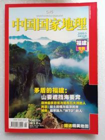 中国国家地理【2010年6月份】中国恐龙 珍藏版 总第596期   附赠地图一张