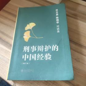 刑事辩护的中国经验:田文昌、陈瑞华对话录
