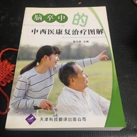 脑卒中的中西医康复治疗图解(作者签赠本)