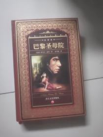 巴黎圣母院:世界文学名著典藏【大32开硬精装】