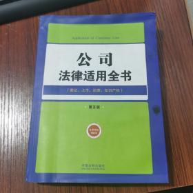 公司法律适用全书6:法律适用全书(第五版)