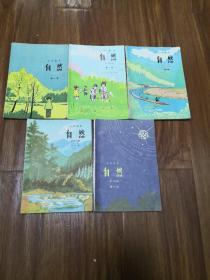 小學課本:自然 第一、二、三、五、六冊   5本合售  21號柜