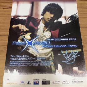 周杰伦 2005香港音乐会海报广告 杂志彩页