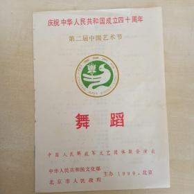 節目單 舞蹈----解放軍文藝團體(第二屆中國藝術節 1989,9)