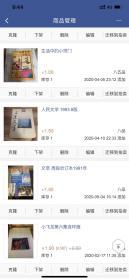 小说 字帖 连环画 12册合卖15元