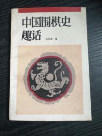 中国围棋史趣话