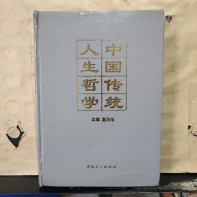 中国传统人生哲学.