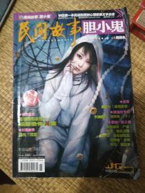 民间故事胆小鬼2011年9月号