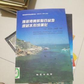 渤海湾黄骅裂谷盆地深层水形成演化