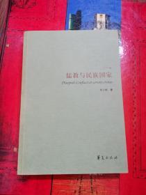 儒教与民族国家 (签名本)