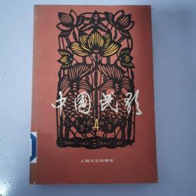中国民歌(第四卷)