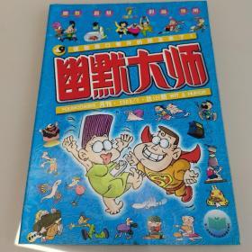幽默大师 2003/7