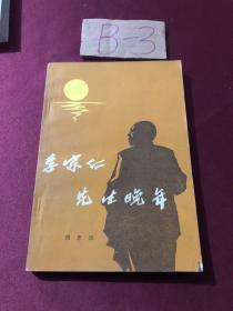 李宗仁先生晚年