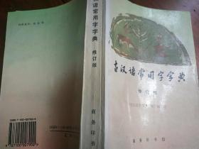 古汉语常用字典 修订版
