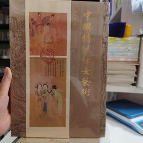 中国传统仕女艺术