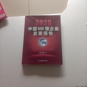 2020中国500强企业发展报告