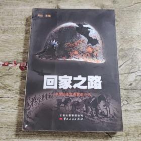 回家之路:中国远征军遗骸返乡记
