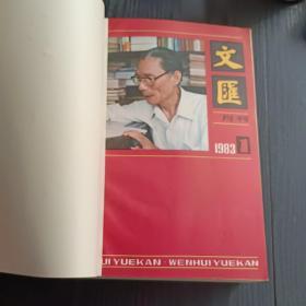 文汇月刊1983年1——12【合订本】