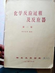化学反应过程及反应器第二版16开210页用过有划线