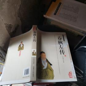 历史名人全传(双色版精编插图)