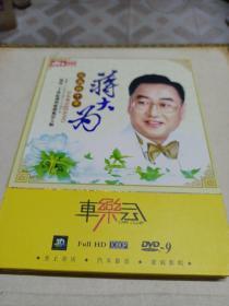 蒋大为经典四十年 2DCD