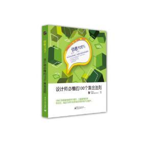 创意100%——设计师必懂的100个黄金法则(全彩)❤ 锐艺视觉 电子工业出版社9787121201325✔正版全新图书籍Book❤